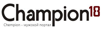 Chempion — мужской портал